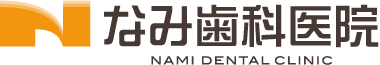 なみ歯科医院 NAMI DENTAL CLINIC